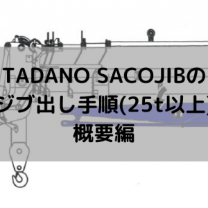 TADANO SACOJIBのジブ出し手順(25t以上) 概要編