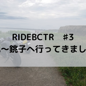 RIDEBCTR ♯3 山武~銚子へ行ってきました!!