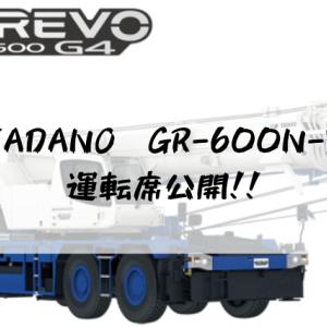 TADANO GR-600N-3 運転席公開!!