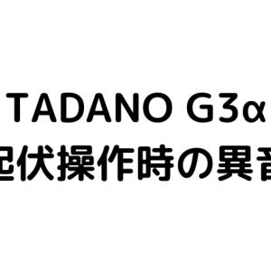 TADANO G3α起伏操作時の異音