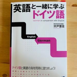 【ドイツ語学習】A1をクリア!!【おススメ参考書】