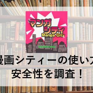 漫画シティーの使い方や安全性を調査!0円で読める代替サイト30選!