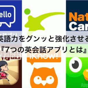 iPhone向け英会話アプリ7選!で英語力がグンッとアップ!?