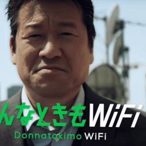 どんなときもWiFiの口コミ評判、料金やキャペーンを比較[佐藤二朗・今田美桜出演]
