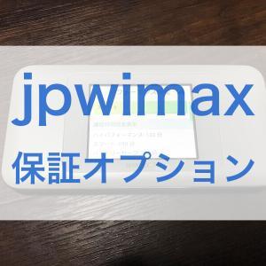 JPWiMAXの端末保証やオプション、サポートを解説!紛失や故障をするとどうなるの?