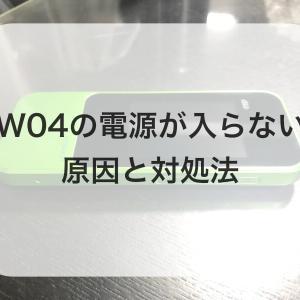 W04の電源が入らない時の原因と4つの対処法とは?