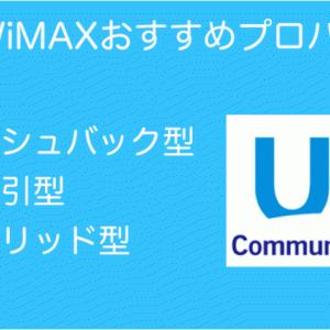 条件別WiMAXおすすめプロパイダ4選!キャッシュバック型・月額割引型・ハイブリッド型