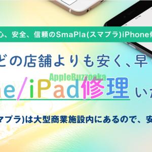 SmaPla(スマプラ)のiPhone修理とは?悪い評判や良い口コミを調査!