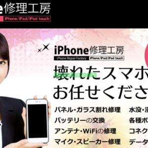 iPhone修理工房とは?悪い評判や良い口コミを調査!