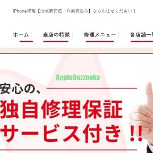 iPhone修理救急便とは?悪い評判や良い口コミを調査!