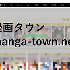 漫画タウン閉鎖して見れない!代わりに0円でマンガを読む方法30選!
