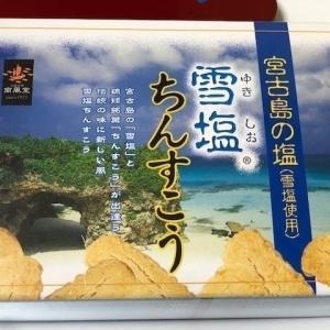 【沖縄土産】雪塩ちんすこうとおもろ紅いも