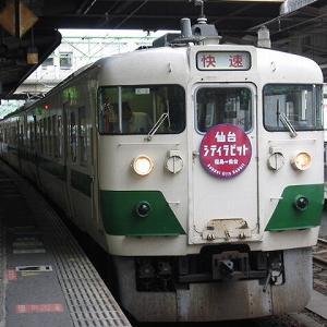 【ちょっと昔・JR東日本】417系・K-3編成の快速 仙台シティラビット【2004年】
