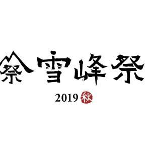 今日から雪峰祭-2019秋-ですね