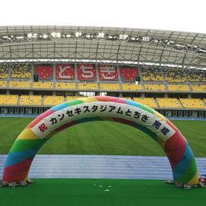 栃木県総合運動公園陸上競技場の除幕式&完成お披露目会