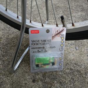 自転車がパンクしたと思ったらまず虫ゴムを疑ってみよう
