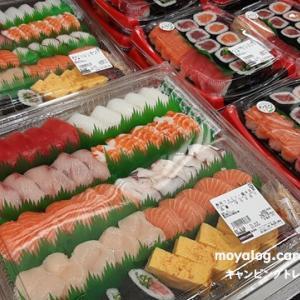 コストコのお寿司のちょっとした変化