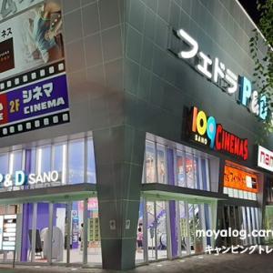 劇場版『シン・エヴァンゲリオン EVANGELION:3.0+1.01』を観てきました