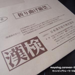 漢字検定の結果が返ってきました。