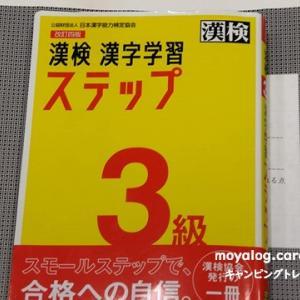 漢字検定を受験してきました(3級・1回目)