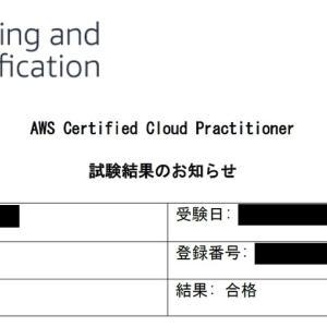 【ベンダー試験】AWS Certified Cloud Practitioner挑戦記