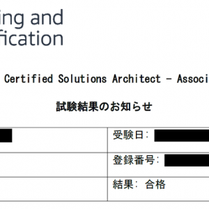 【ベンダー試験】AWS Certified Solutions Architect - Associate
