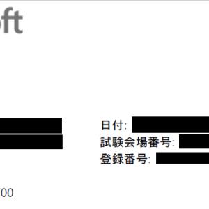 【ベンダー試験】AZ-900:Microsoft Azure Fundamentals