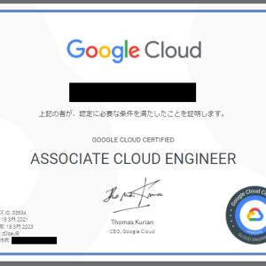【ベンダー資格】Google Cloud Certified - Associate Cloud Engineer挑戦記