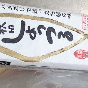 秋田名物のしょっつるで作るポークソテー