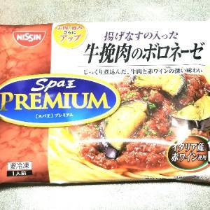 NISSHIN揚げなすの入った牛挽肉のボロネーゼを食す