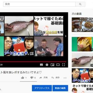 YouTube に動画を撮影しアップするのって実はとっても簡単でスマホが便利です♡