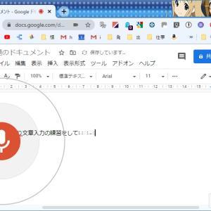 PCで音声入力する方法完全版・・・Google編
