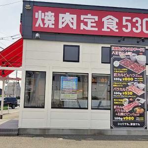 焼肉ライク 八王子楢原店でお一人様焼き肉してきました😎