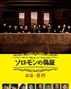 日本版映画・ソロモンの偽証😎