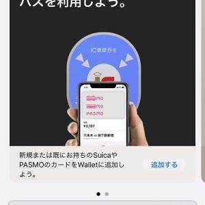iPhone 12 Pro Max にWallet(ウォレット)を追加する方法😎