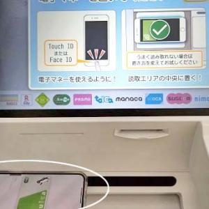 iPhone12 Pro Max で手持ちを Suica をウォレットに登録でチャージはどうする?😎