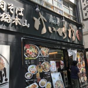 【毎週水曜は】肉そば けいすけ神保町店 【食レポの日】