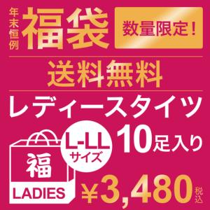 「福助の福袋」レディース タイツ 10足入り(2019)