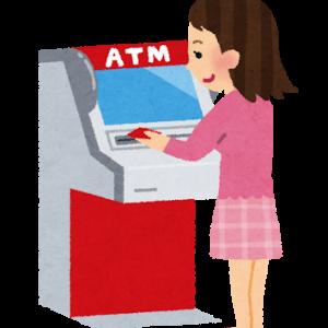 三井住友銀行の手数料改悪後も無料でコンビニATMから引き出す方法