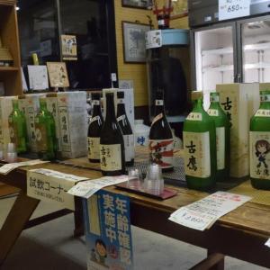 【旅179日目】江田島散策!海軍縁の日本酒をいただきます