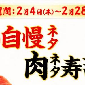 カッパ寿司の期間限定メニューがいろいろ販売スタートしていますよ!