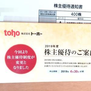 トーホー(8142)の株主優待を紹介!買い物割引券とセレクト商品
