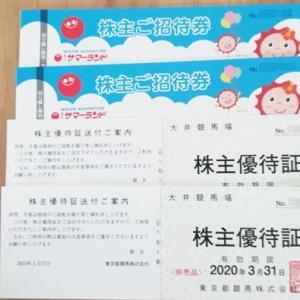 東京都競馬(9672)株主優待を紹介!東京サマーランドフリーパス!