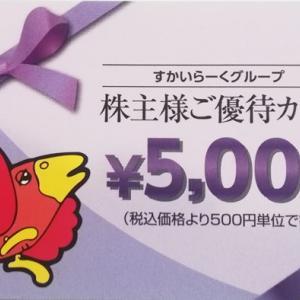 すかいらーく(3197)の株主優待は人気で太っ腹!