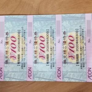 イオン北海道(7512)の株主優待を紹介!10万円以下の投資で2,500円分の割引券!