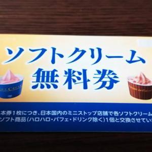 ミニストップの株主優待を紹介!ソフトクリームを無料で食べよう!