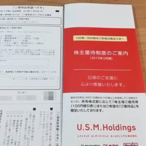 ユナイテッド・スーパーマーケット・ホールディングス(3222)の株主優待を紹介!割引でお買い物!