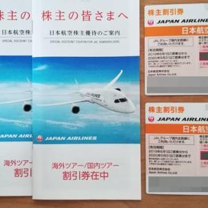 日本航空/JAL(9201)の株主優待を紹介!運賃50%割引&旅行ツアー割引券!