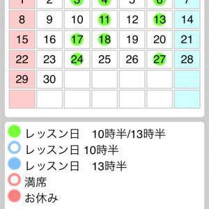 9月レッスンスケジュールと新幹線アイス
