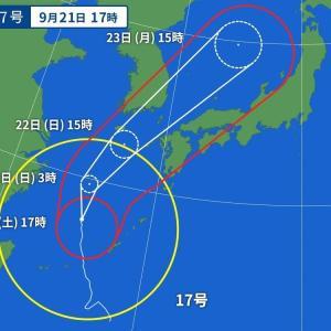 台風17号ぉぉぉ~